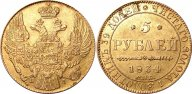 5 рублей 1834 СПБ-ПД, AU, Биткин # 9