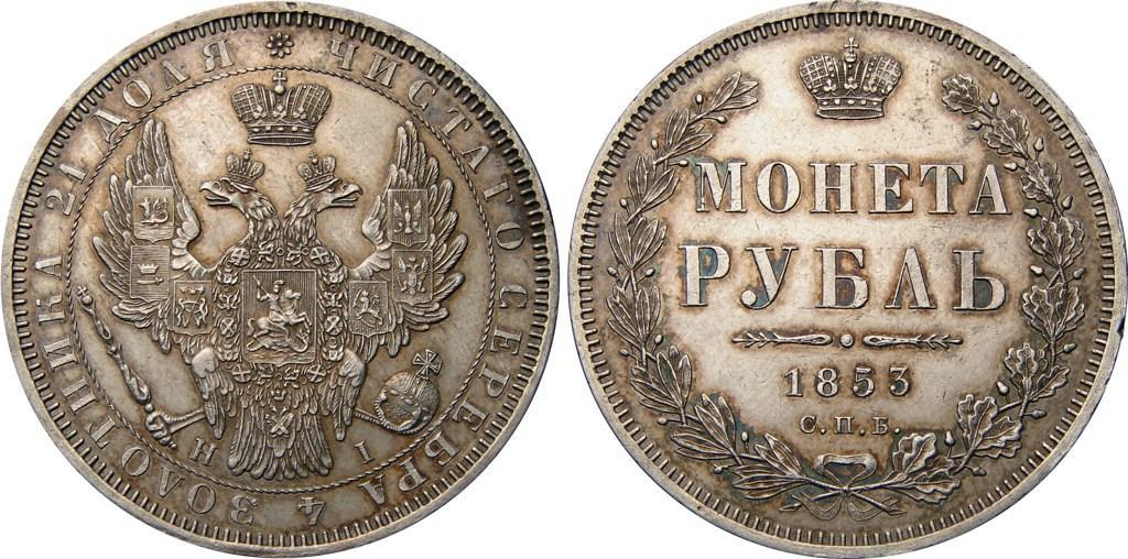 1 рубль 1853 СПБ-HI, AU, Биткин # 231