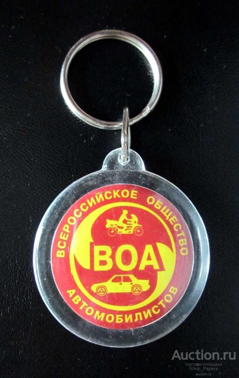 Брелок ВОА московская областная организация 30 лет