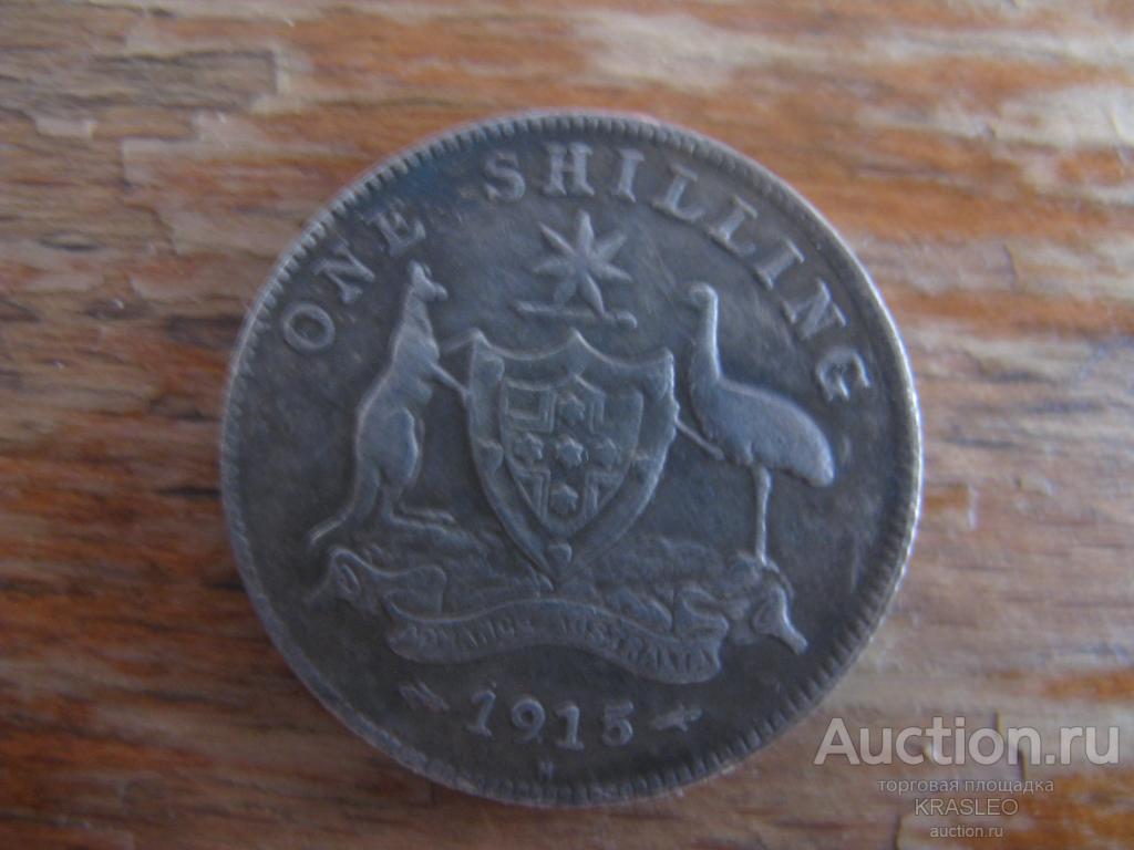 Австралия 1 шиллинг 1915 года.