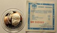 2 рубля 2006 год. 100 лет со дня рождения С. А. Герасимова. Серебро. Редкая!