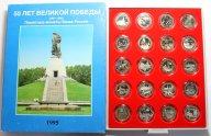 Памятные монеты Банка России 1995 года, Набор 50 лет великой победы в ВОВ 1941-1945 гг. Редкий!