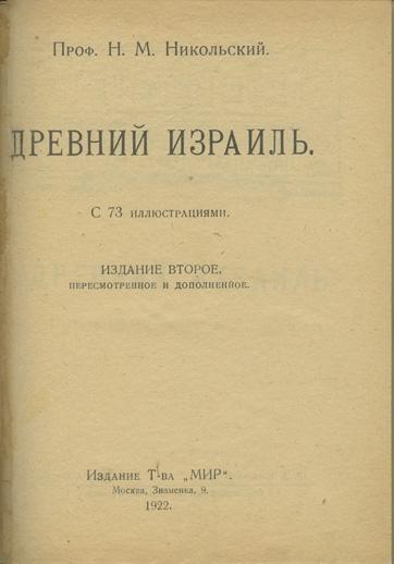 Никольскiй Н. Древнiй Израиль