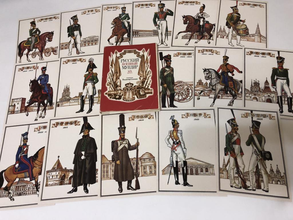 Пожеланием счастья, русский военный мундир 19 века набор открыток