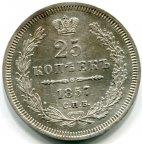 25 копеек 1857 год ФБ. Отличный Сохран !