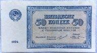 50 копеек 1924 года Редкость! Подлинность 100%