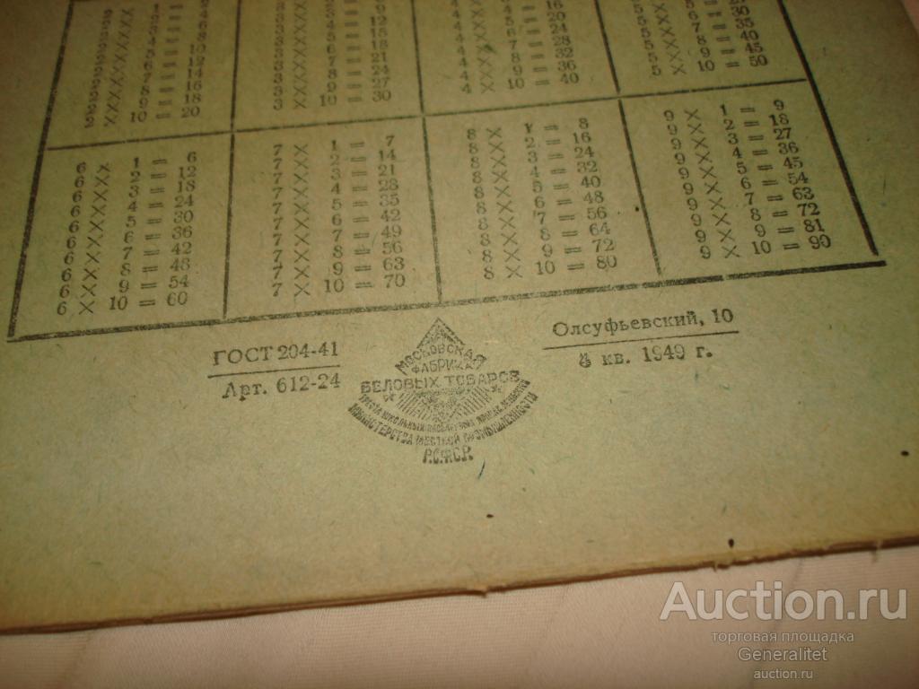 Тетрадь Школа СССР ГОСТ 1941 Московская фабрика беловых товаров Москва 1949 Клетка 24 листа