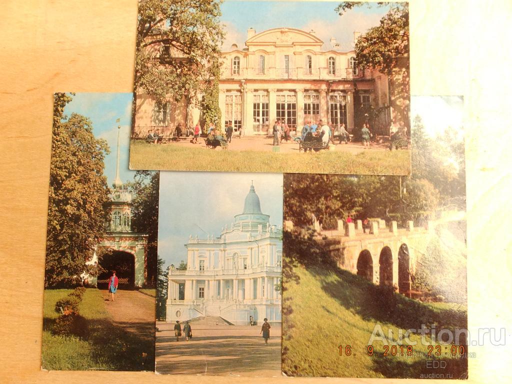 Хирурга для, ораниенбаум в открытках