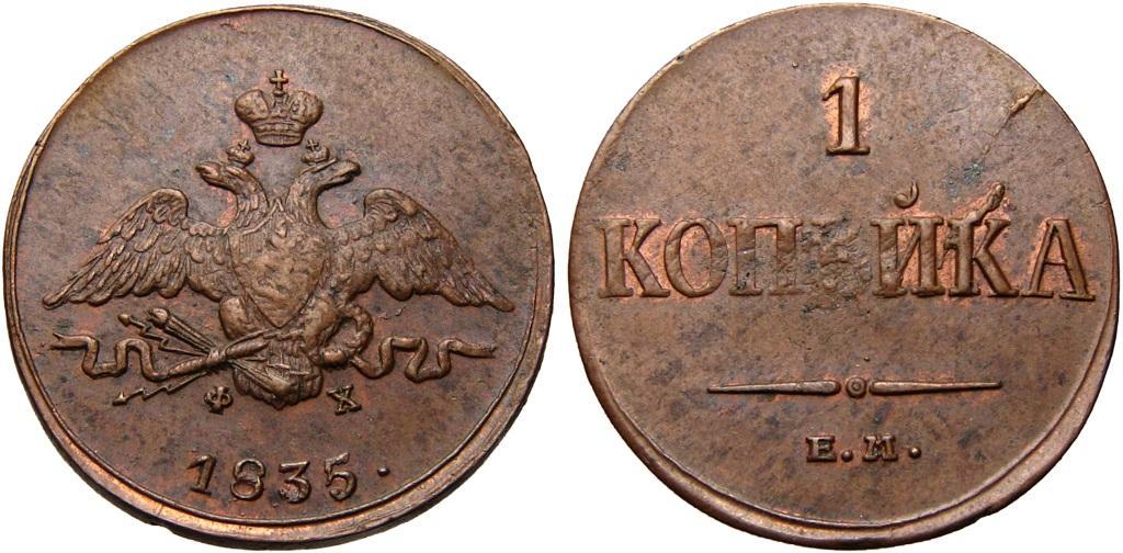 1 копейки 1835 ЕМ-ФХ, AU, Биткин # 524