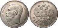 1 рубль 1915 (ВС), UNC, Биткин # 70 (R)