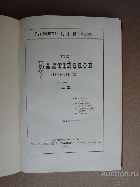 ПО БАЛТИЙСКОЙ ДОРОГЕ , Верландер, 1883г., путеводитель