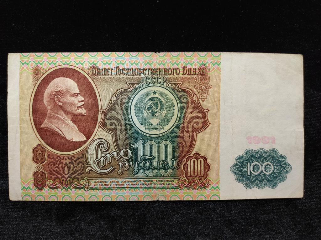 Банкнота России 100 рублей 1991 года Ленин