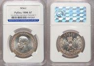 1 рубль 1896 (АГ), Коронация, MS62 ННР, Биткин # 322