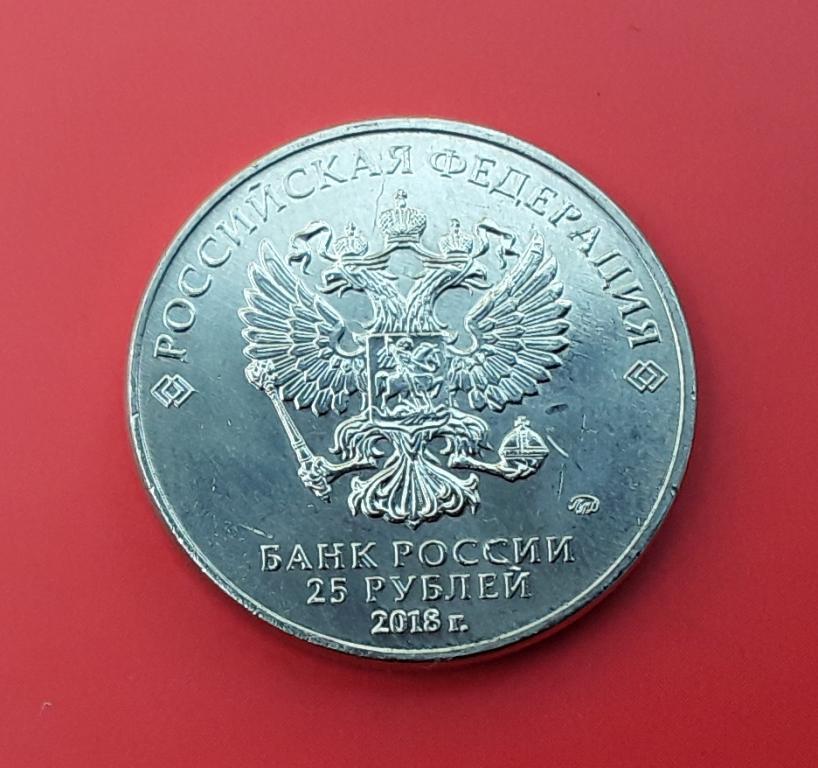 25 рублей Ну, погоди советская мультипликация