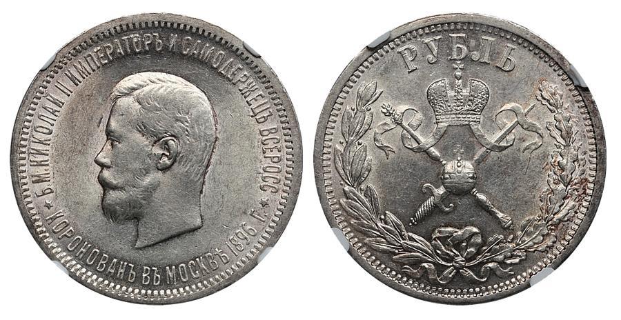 Рубль 1896 г. (АГ) в память коронования императора Николая II, в слабе NGC AU 58
