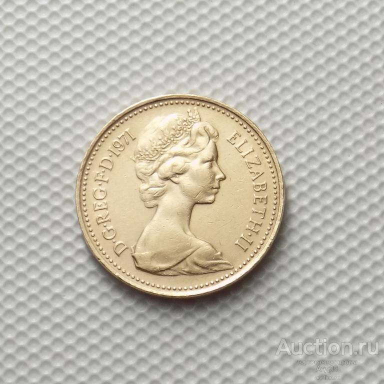 Великобритания 1 пенни 1971 года (75у)