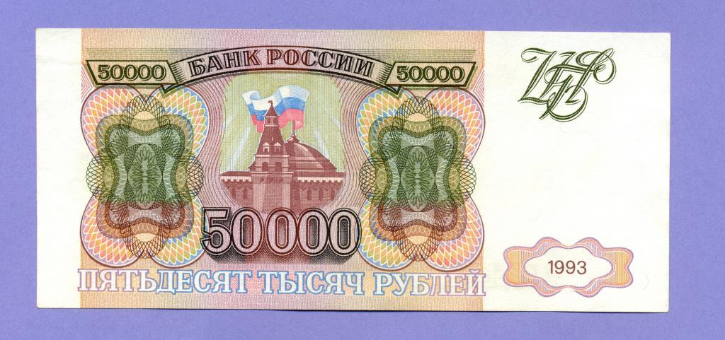50000 рублей 1993 года (без модификации) 3