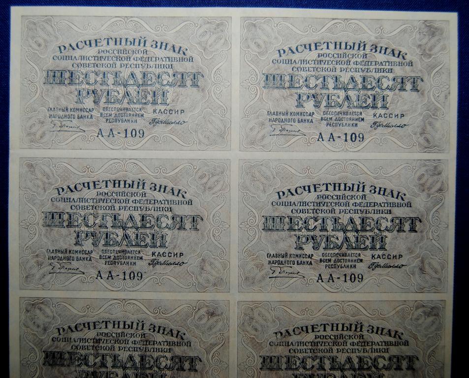 Цельный лист из 10 бон - 60 рублей 1919 года! СОСТОЯНИЕ!!! РЕДКОСТЬ!!!