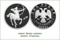 Стрелец знак зодиака 2 рубля 2002 серебро 15.55  !!!