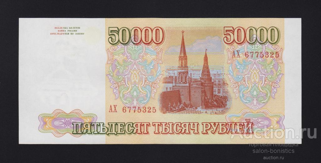 1993 год 50000 рублей без модификации номер выдавлен на банкноте Unc R