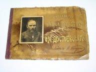 Пятнадцать акварельных картин к сочинениям Ф.М. Достоевского. 1893 г.