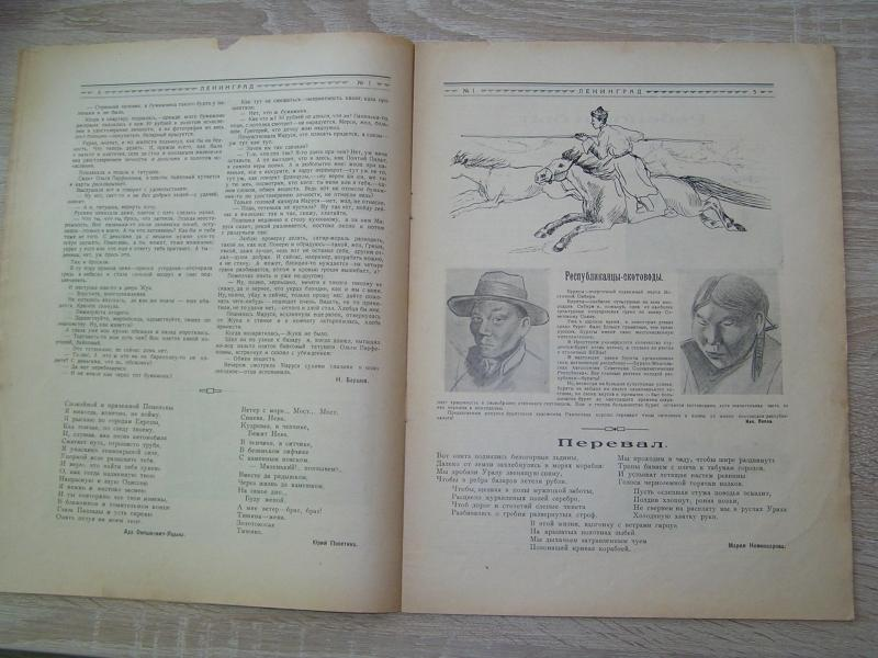 Ленинград. № 1 1925 г. Журнал