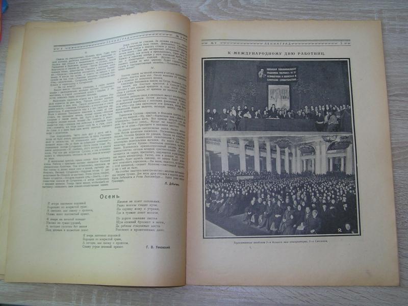 Ленинград. №9 1925 г. Журнал