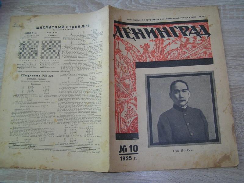 Ленинград. №10 1925 г. Журнал