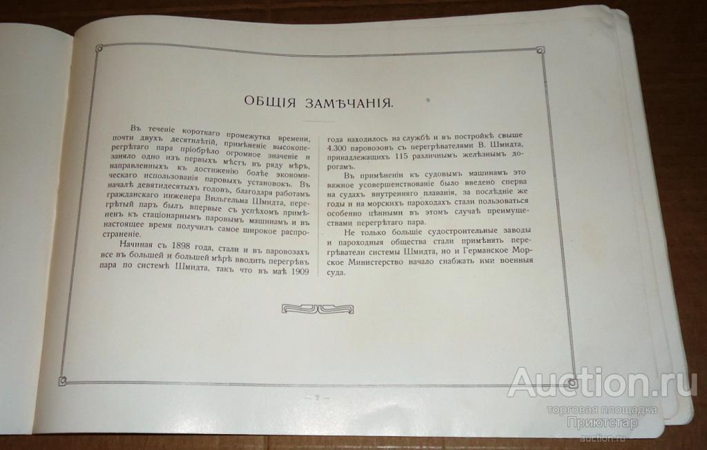 [ГОЛИКЕ И ВИЛЬБОРГ] ВСЕ О СУДАХ ШМИДТА 1909г.! ПОЛУЧЕНИЕ ПАРА, ЕГО ПРИМЕНЕНИЕ! RRR! (а)