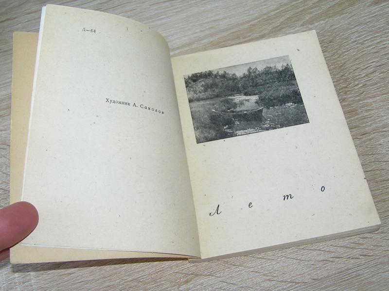 Долматовский Евг. Три времени года. Стихотворения.