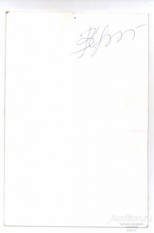 Виктор Цой. Фото с автографом.