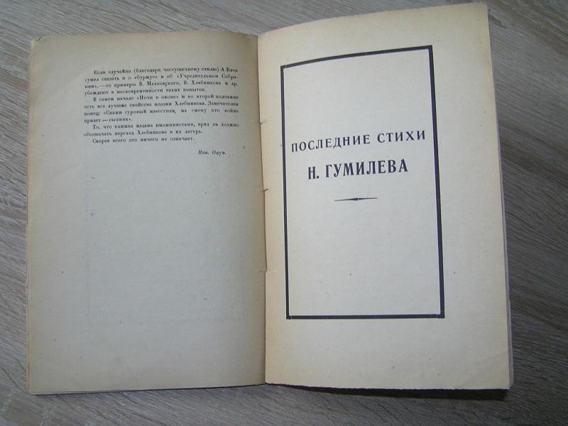 Альманах цеха поэтов.Книга вторая.