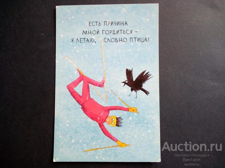 Про, открытка для лыжника своими руками