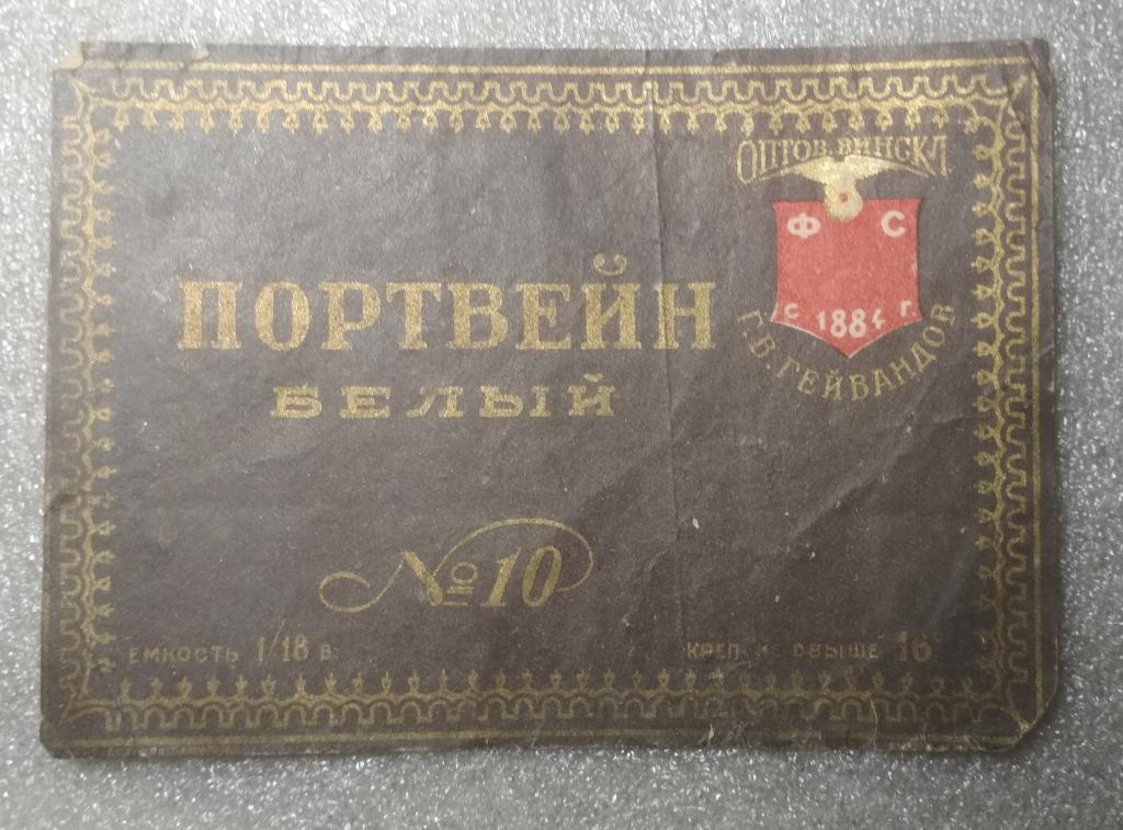 Этикетка старинная портвейн белый №10 Гейвандов Астрахань вино НЭП