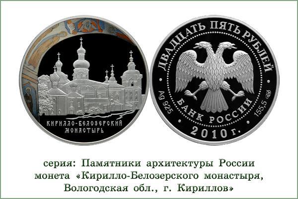 Кирилло-Белозерский монастырь 25 рублей 2010 серебро 155.5 !!!