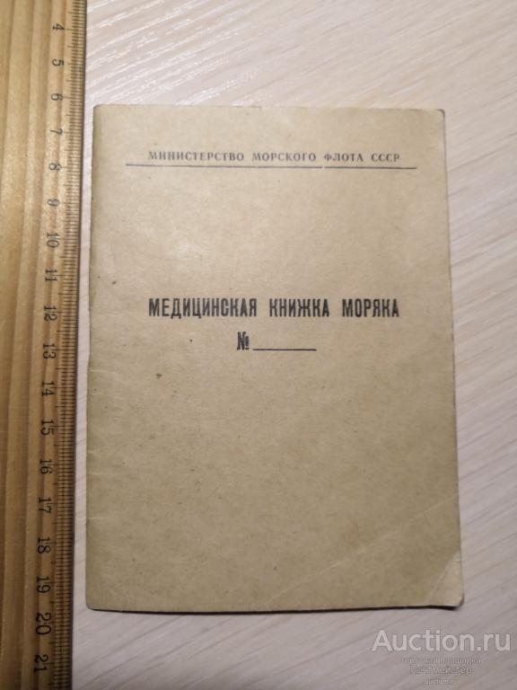 Медицинская книжка морякам скачать форма 3 свидетельство о регистрации граждан