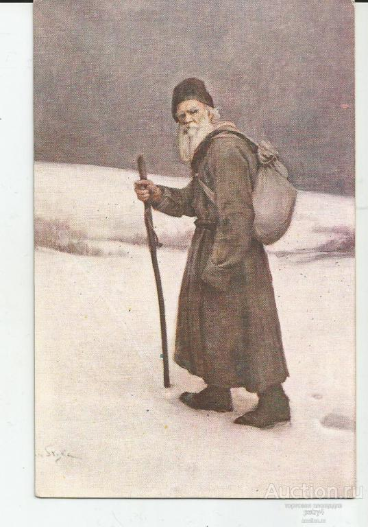 Картинки путник старик с посохом