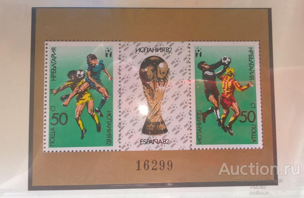 Болгария 1982 Mi B122** блок, спорт, ЧМ по футболу, Испания (22 EUR)