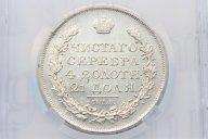 1 рубль 1817 г. Буквы СПБ-ПС, орёл образца 1810 г., корона малая, скипетр короче. MS63