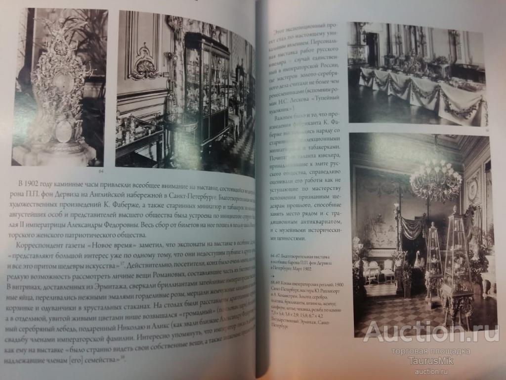 Книга Фаберже. Из собраний музеев России