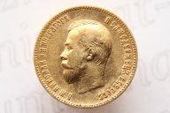10 рублей 1902 года. Буквы АР, без точки после буквы Г
