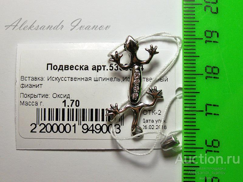 Подвеска ящерица, СЕРЕБРО 925, вставки искусственная шпинель, фианиты