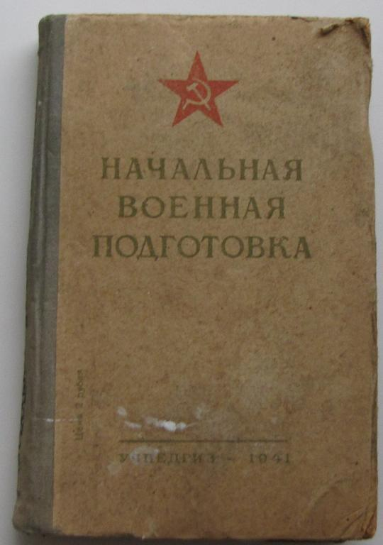 учебник нвп 10 класс
