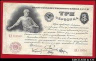 3 червонца 1924 Пятаков состояние R