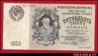 15000 рублей 1923 Порохов состояние R