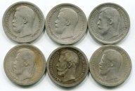 6 монет! 50 копеек 1896,1897,1899 год. АГ, *!