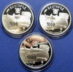 3 монеты! 3 рубля 1995 год. 1000 лет Белгороду. Серебро 900!