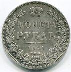 1 рубль 1846 год  СПБ - ПА.  Хорошая сохранность!