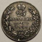 25 копеек 1839 год СПБ - НГ. Николай I. Серебро. Хорошая сохранность. Редкая!