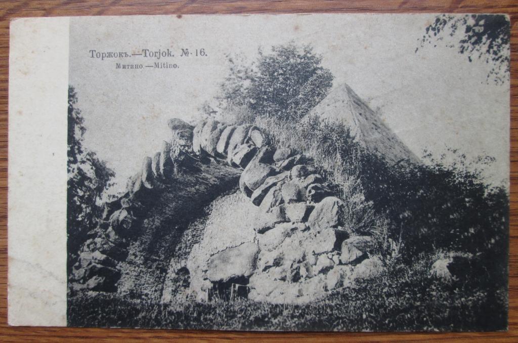 Торжок старые открытки, днем рождением для